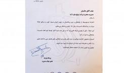 Sepanj-Mirab-Mr-Tavajoh2.jpg