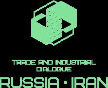 نمایشگاه گفتگوی  تجاری - صنعتی: روسیه - ایران