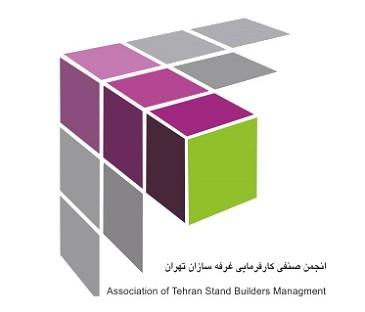 انجمن صنفی کارفرمایی غرفه سازان تهران