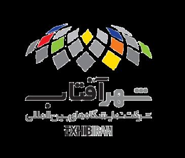 تقویم نمایشگاهی شهر آفتاب تهران - 97